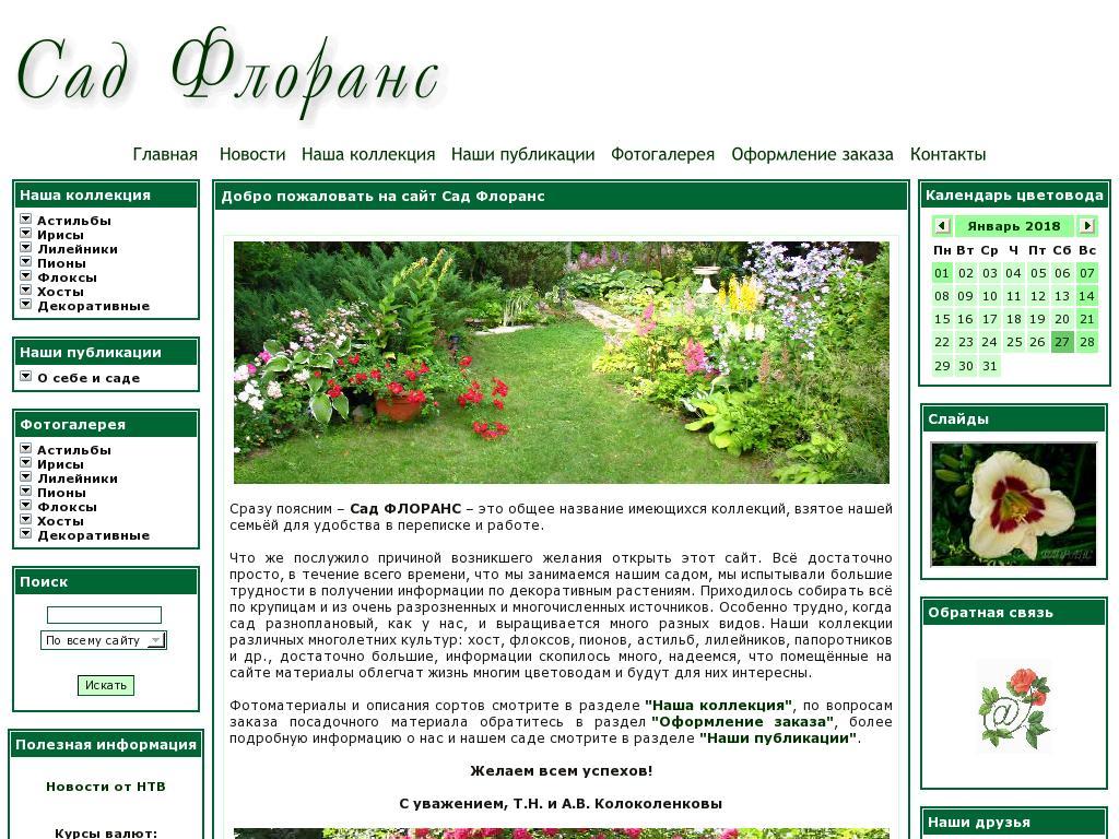 логотип sad-florans.ru