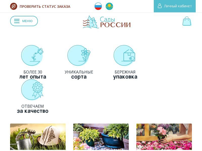 Скриншот интернет-магазина sad-i-ogorod.ru