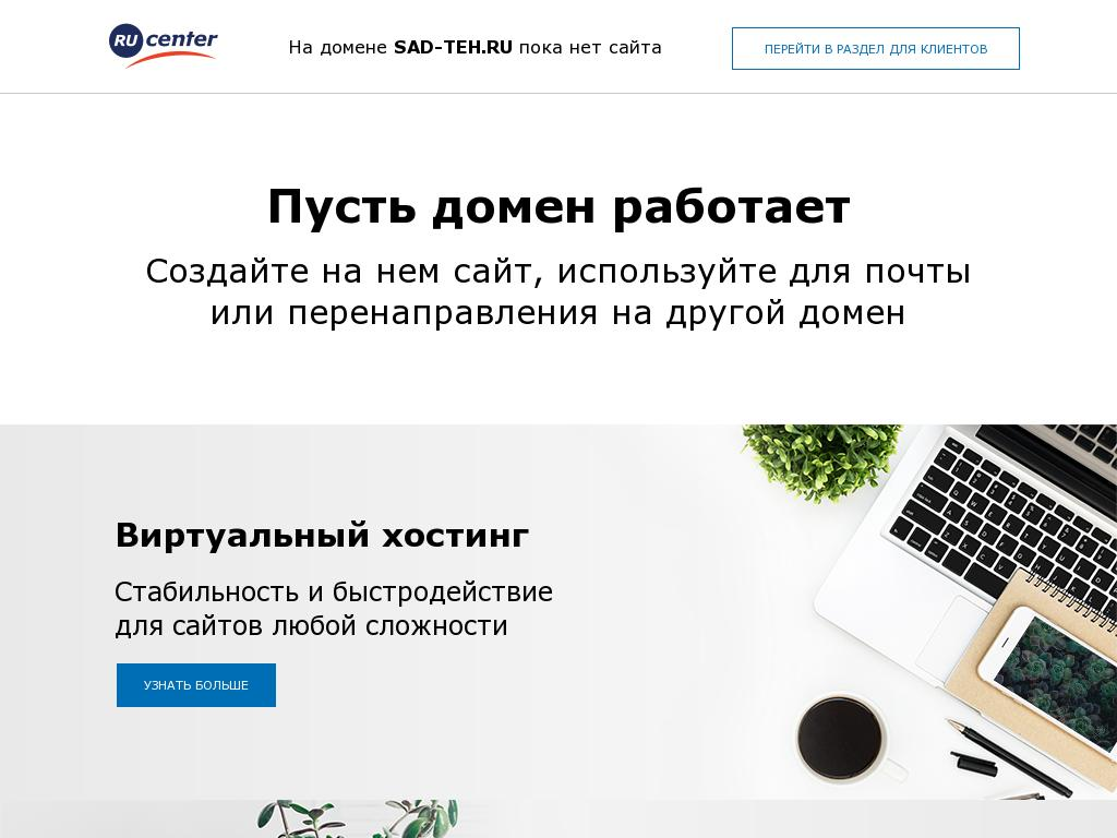 логотип sad-teh.ru