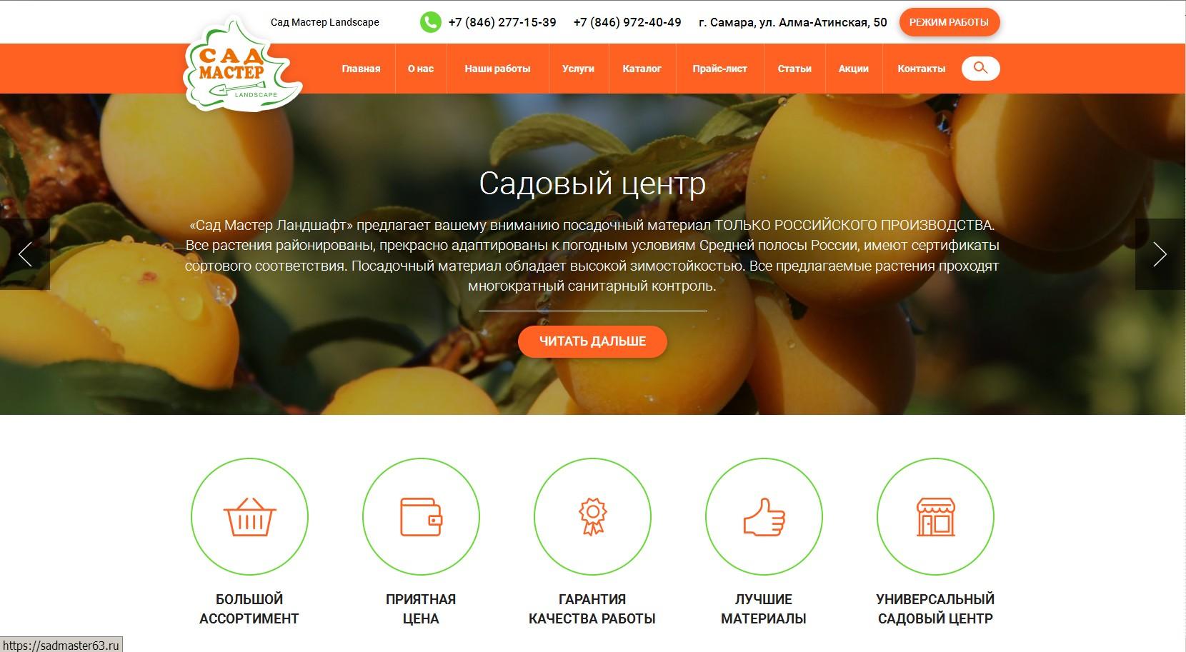 логотип sadmaster63.ru