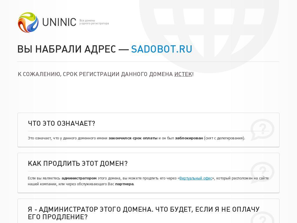 логотип sadobot.ru