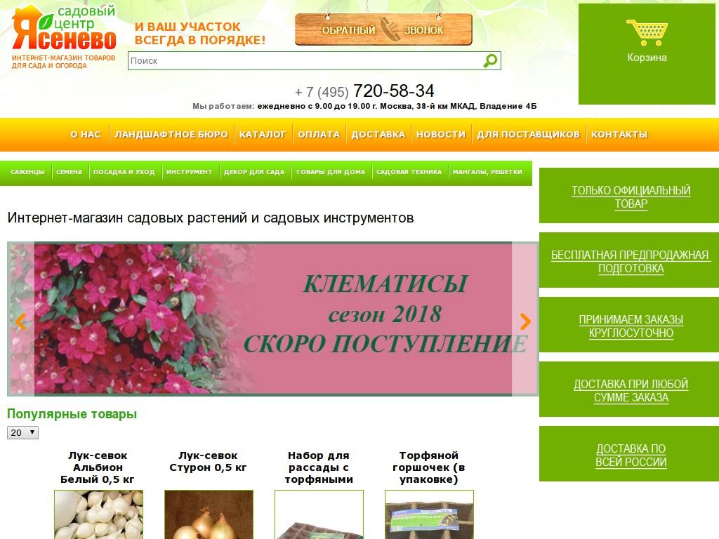 логотип sadovod-yasenevo.ru