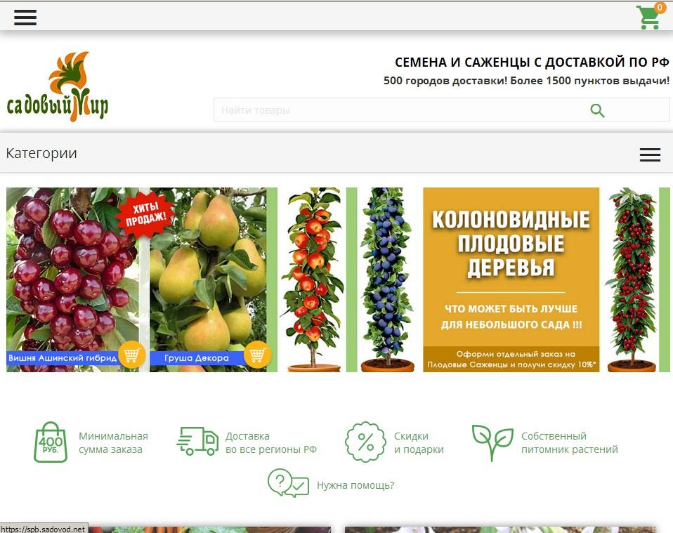 Скриншот интернет-магазина sadovod.net