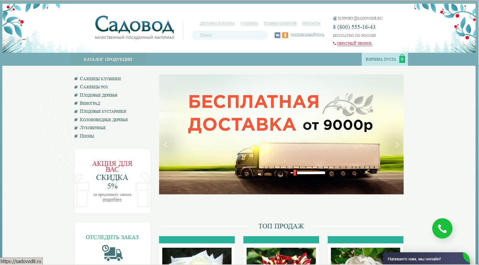 Скриншот интернет-магазина sadovod8.ru