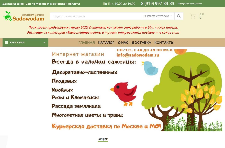 логотип sadowodam.ru