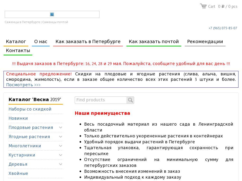 логотип sadpochtoy.ru