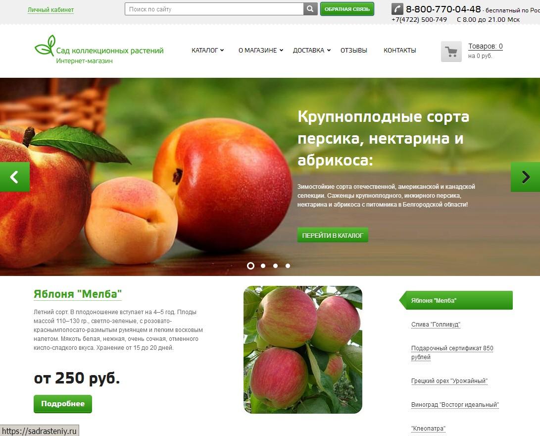 логотип sadrasteniy.ru