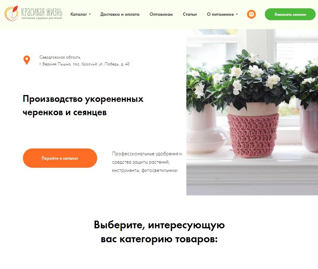 отзывы о sadural.ru
