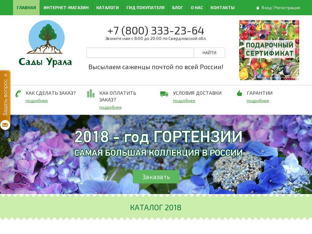 логотип sadurala.com