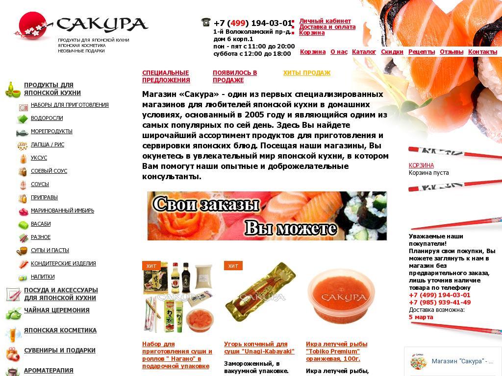 логотип sakura-shop.ru
