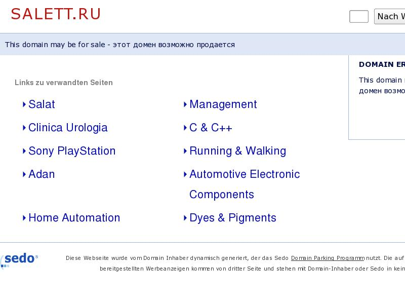 отзывы о salett.ru