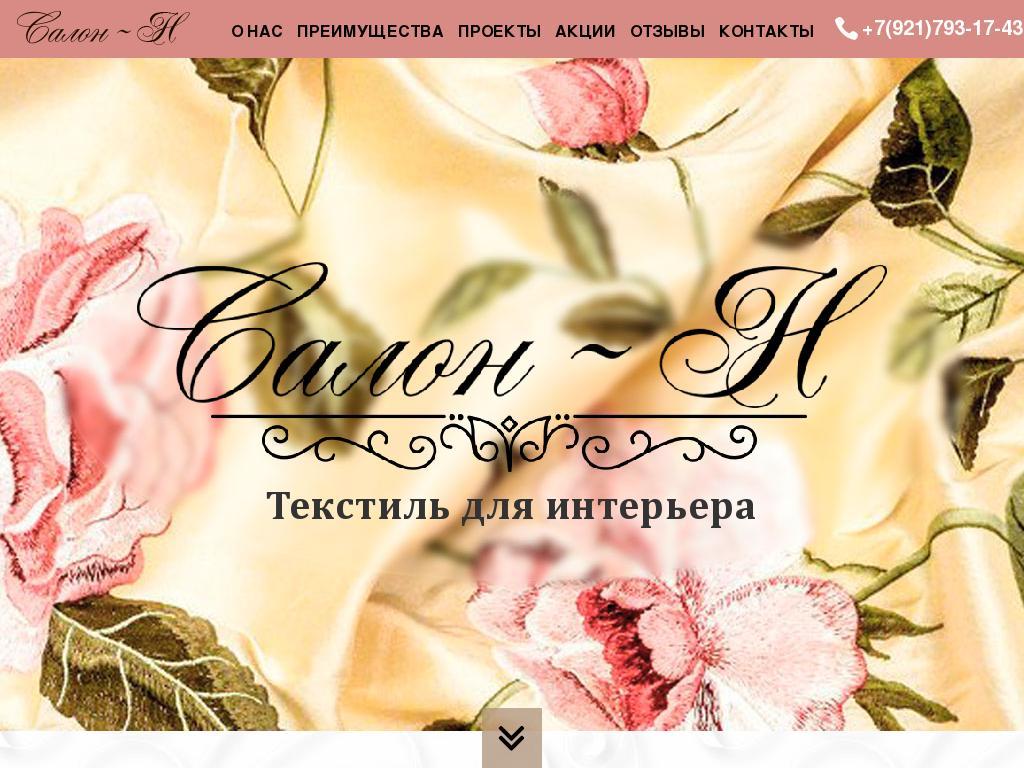 логотип salon-n.spb.ru