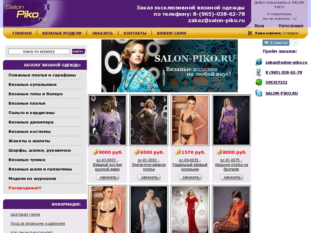 логотип salon-piko.ru