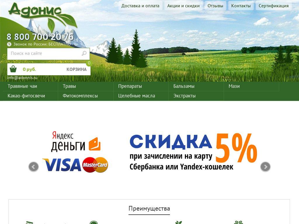 логотип samara.adonnis.ru
