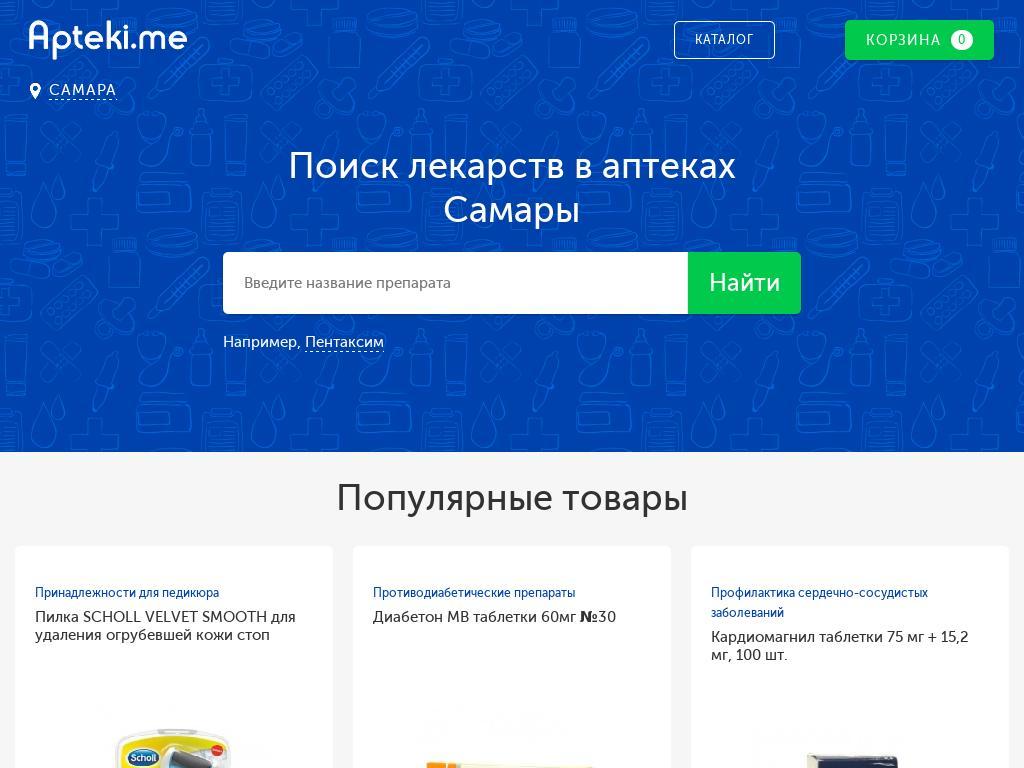 Скриншот интернет-магазина samara.apteki.me