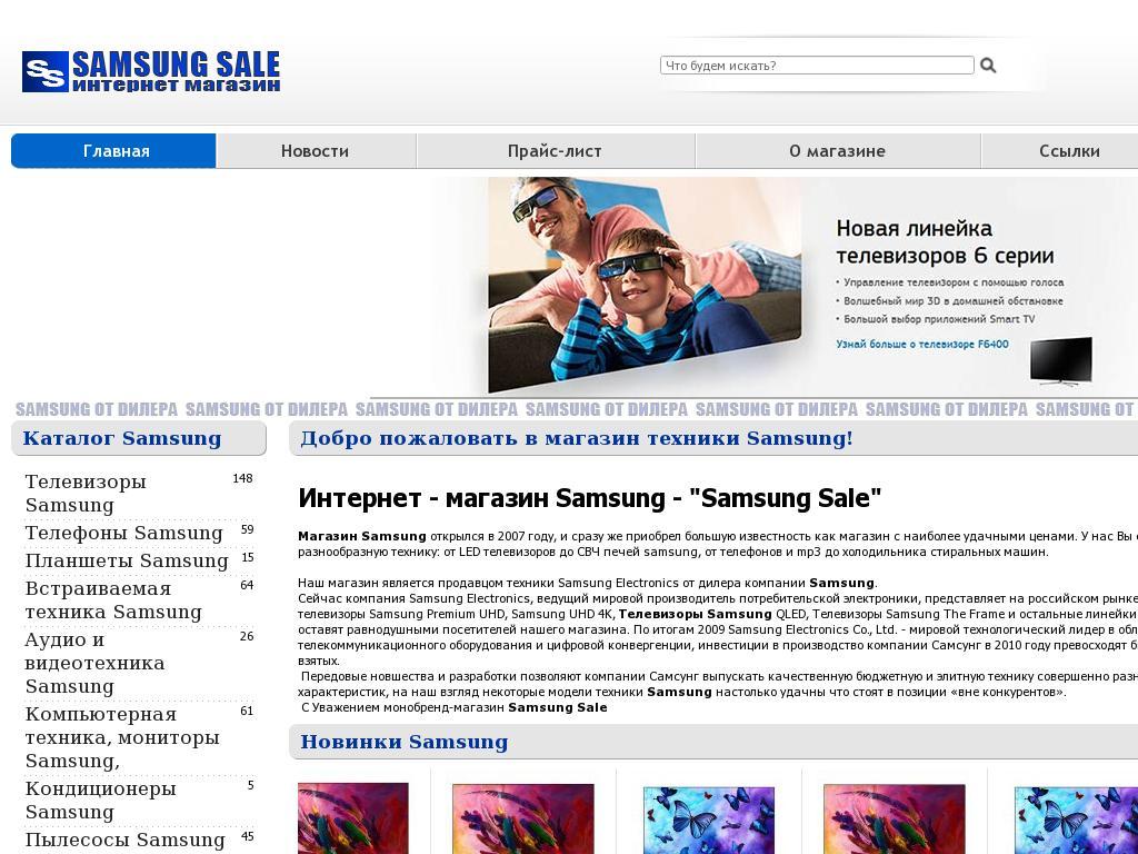 логотип samsungsale.ru