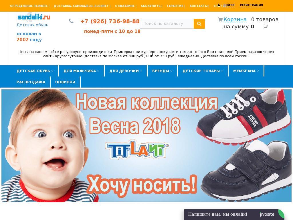 логотип sandaliki.ru