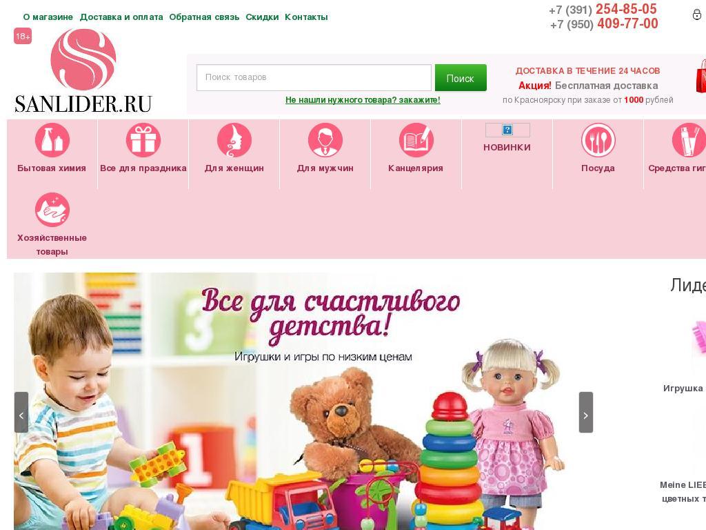 логотип sanlider.ru