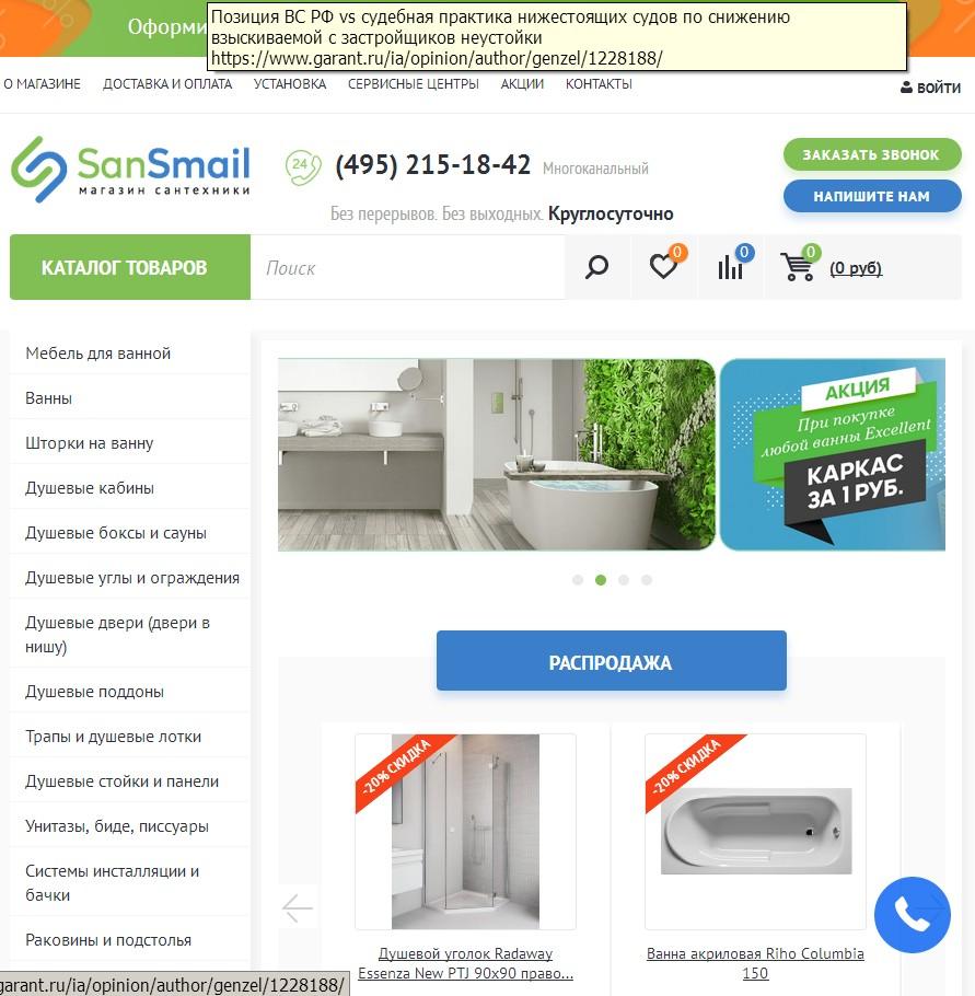 отзывы о sansmail.ru