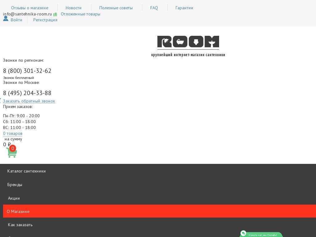логотип santehnika-room.ru
