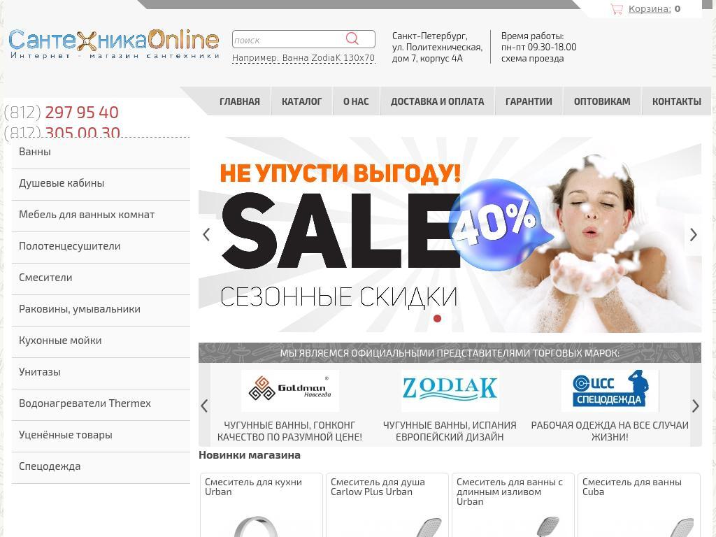 логотип santehnikaonline.ru