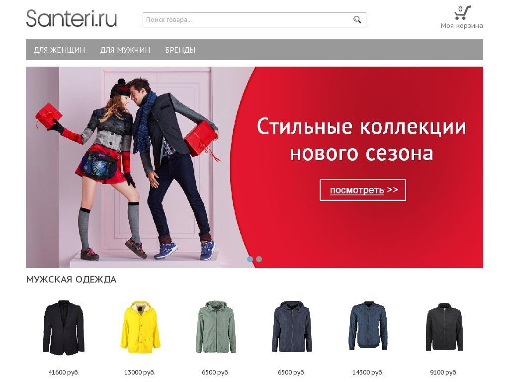 логотип santeri.ru