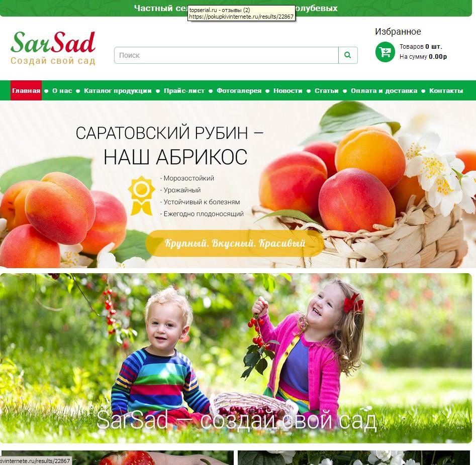 логотип sarsad.ru