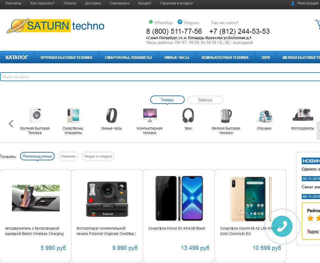 отзывы о saturn-techno.ru