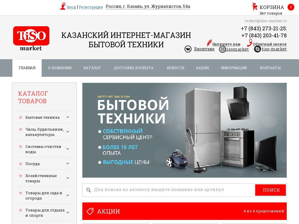 логотип saturn-volga.ru