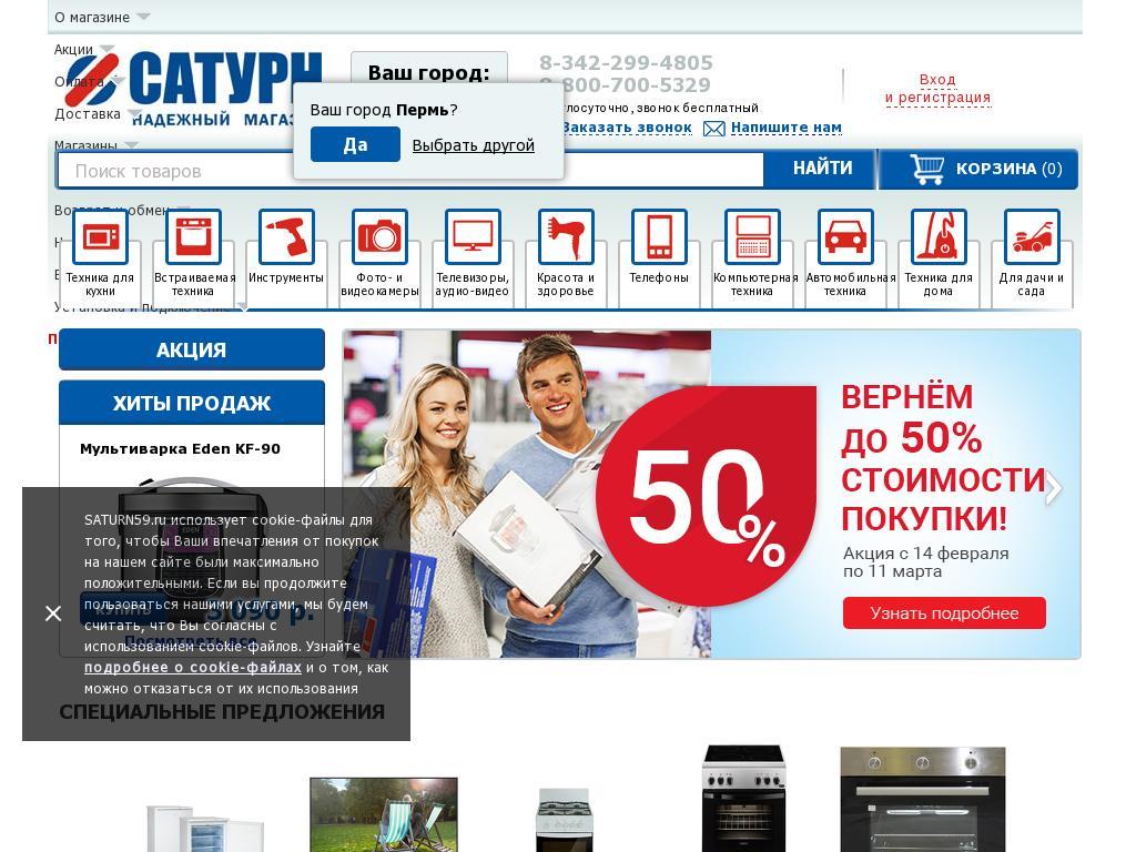 логотип saturn59.ru