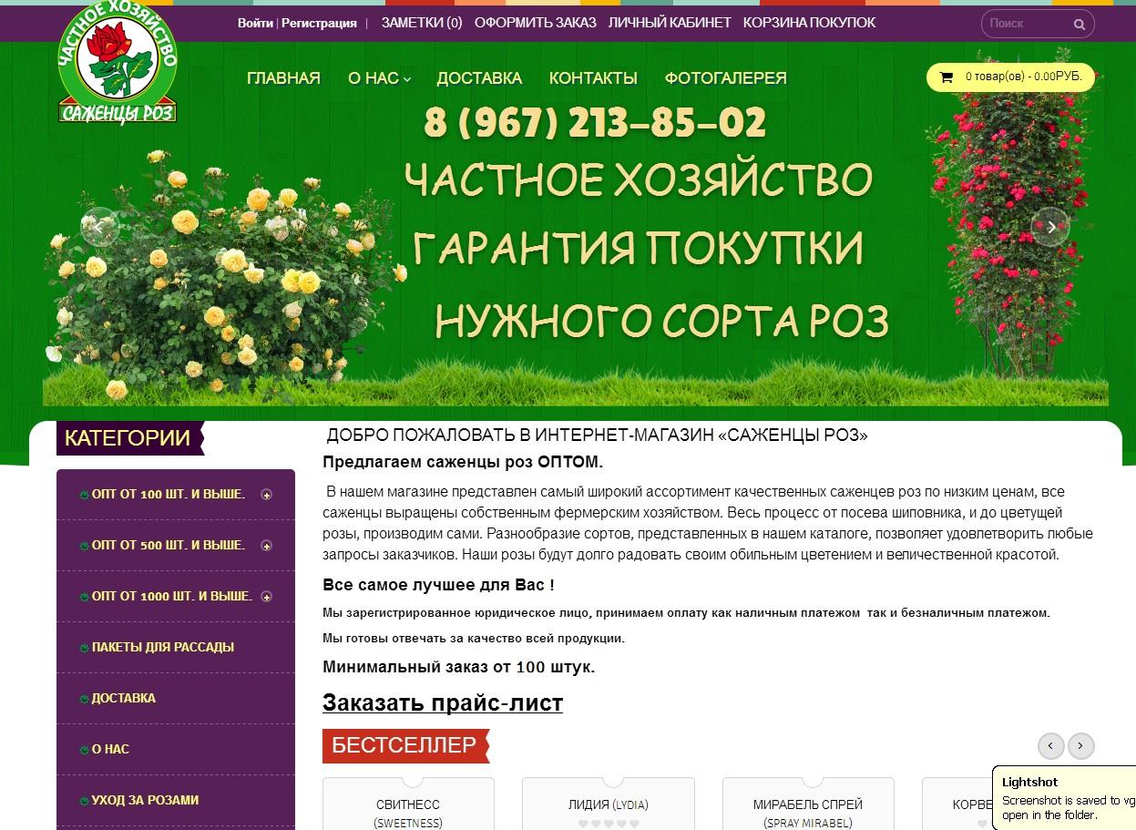 логотип sazhency-roz.ru