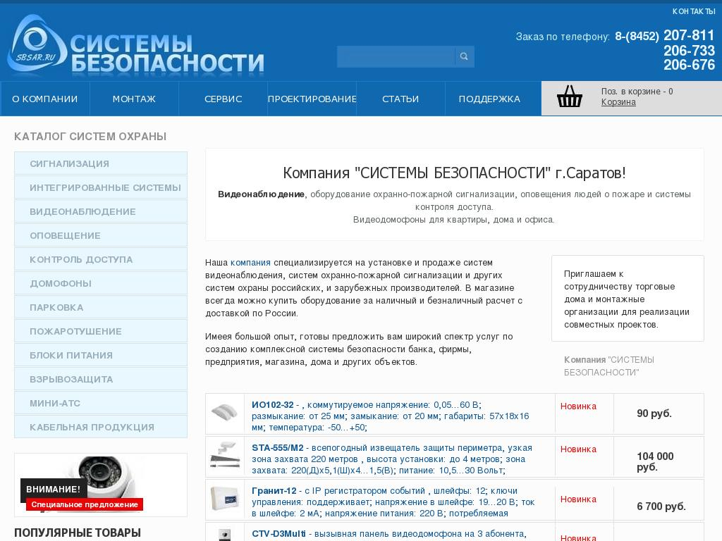 Скриншот интернет-магазина sbsar.ru