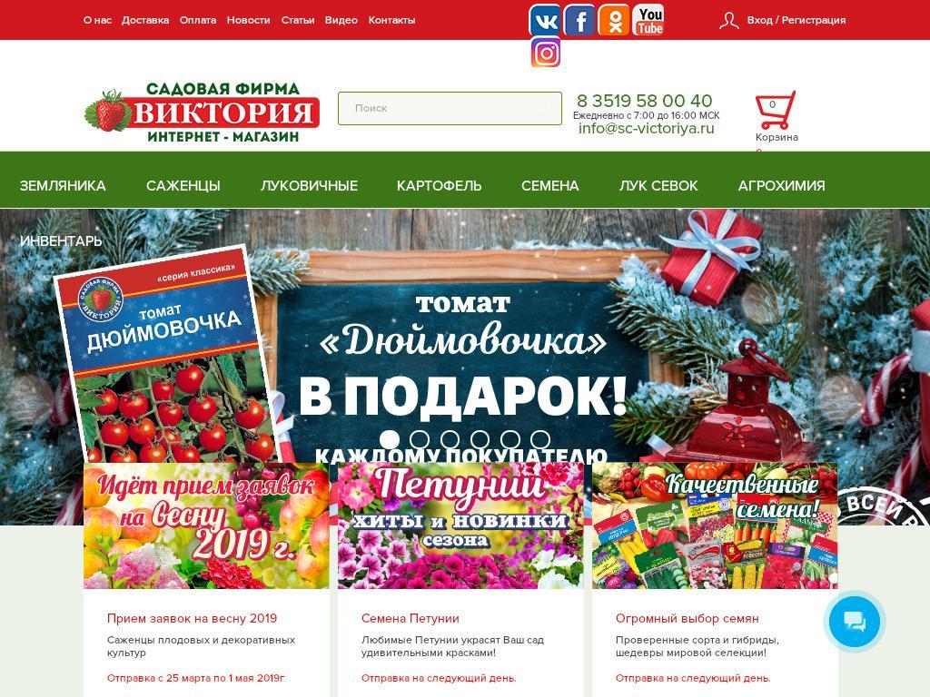 логотип sc-victoriya.ru