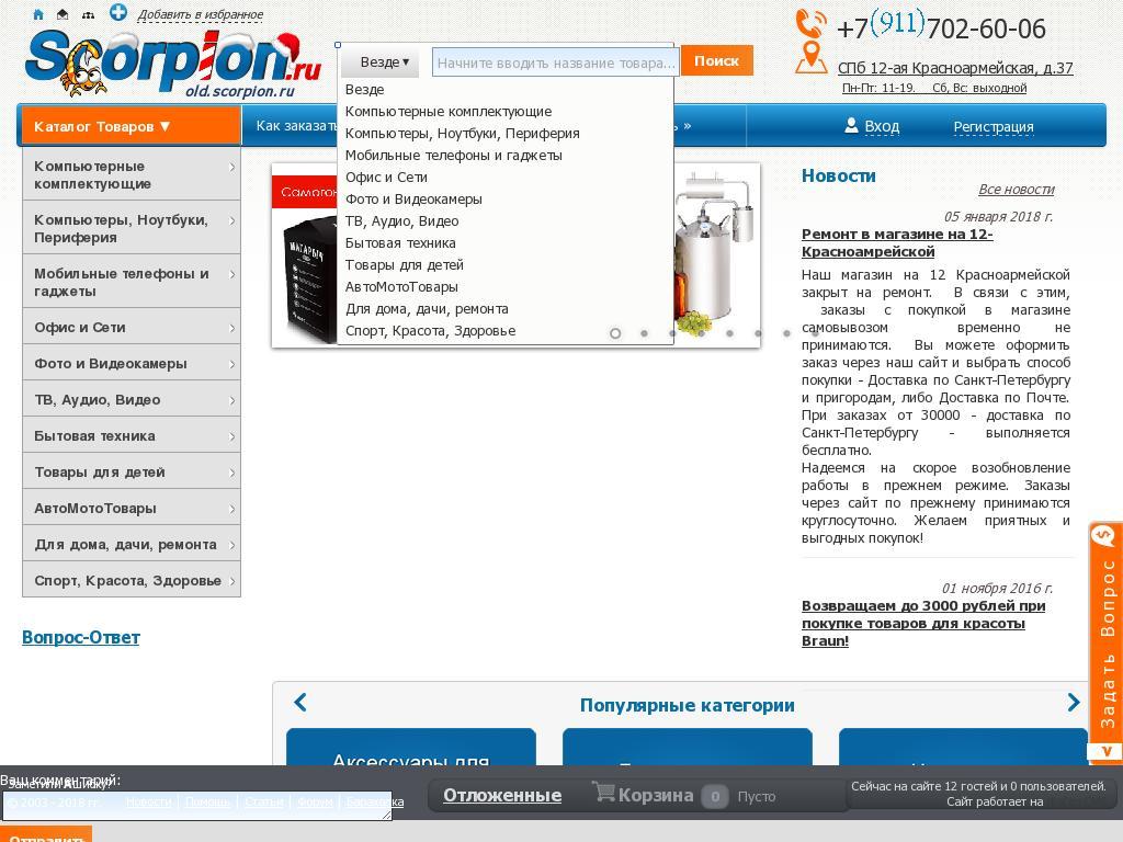 логотип scorpion.ru