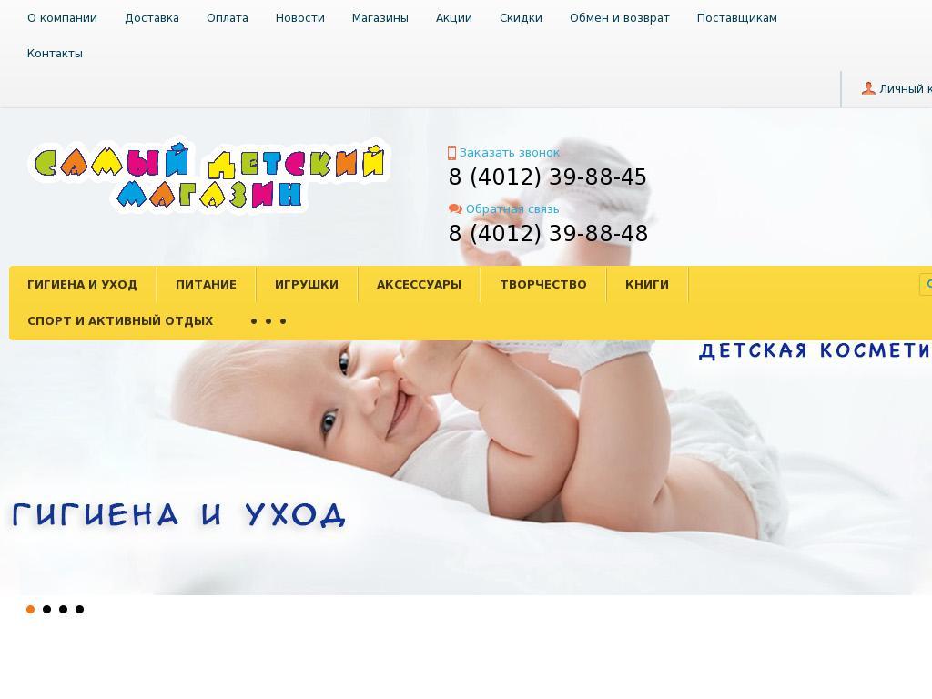 логотип sdm39.ru