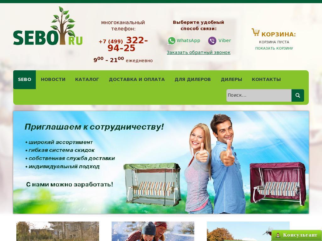 1e0d87585d12f Sebo.ru – Интернет магазин товаров для дачи и участка (регион: Москва)