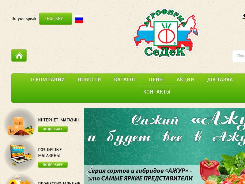 логотип sedek.ru