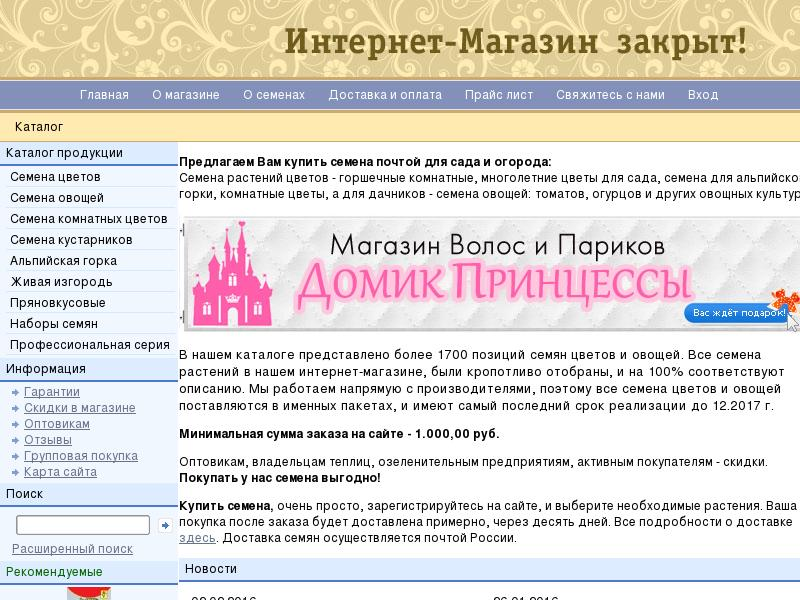 логотип seedsmag.ru
