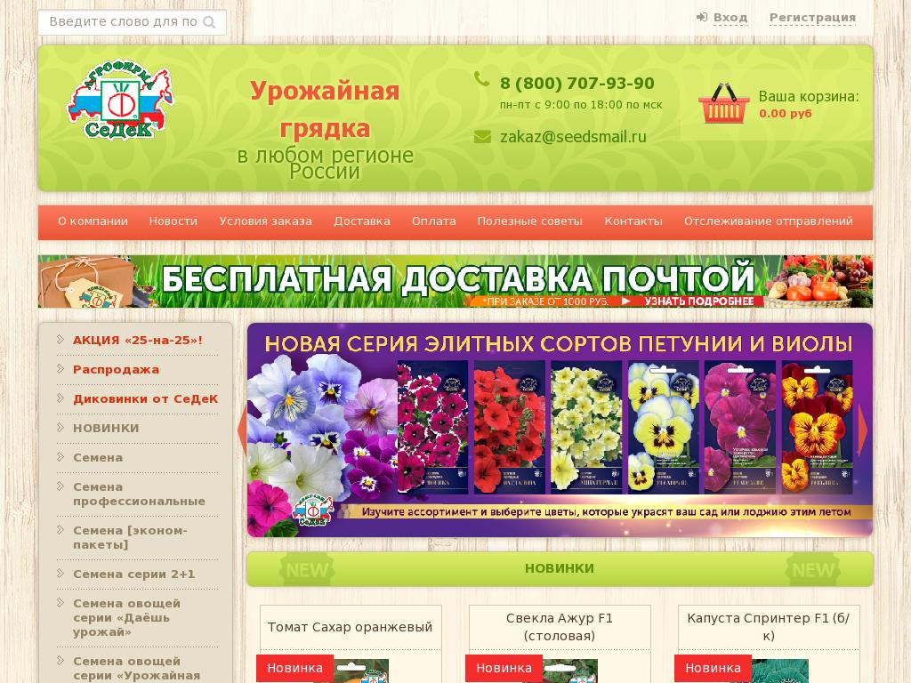логотип seedsmail.ru