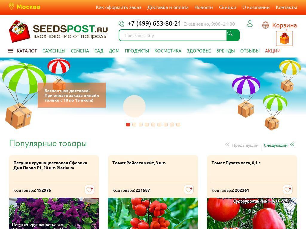 Скриншот интернет-магазина seedspost.ru