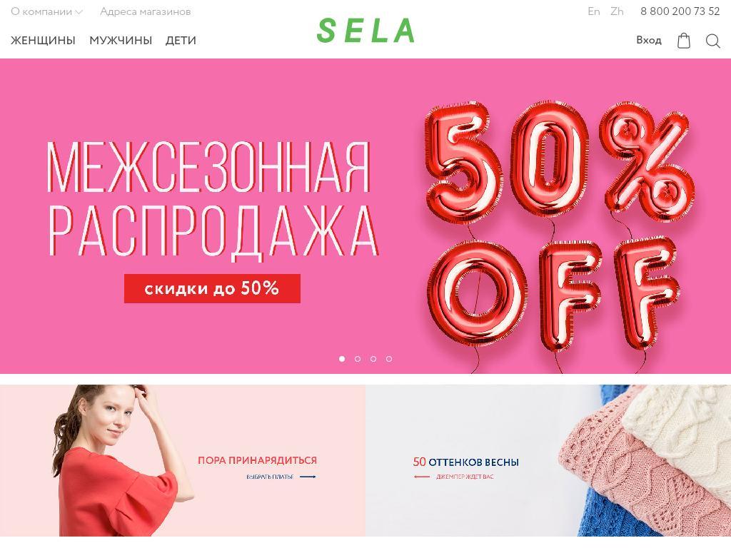 логотип sela.ru