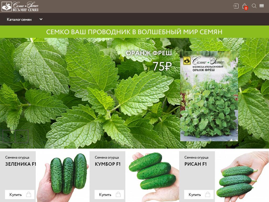 Скриншот интернет-магазина semco.ru