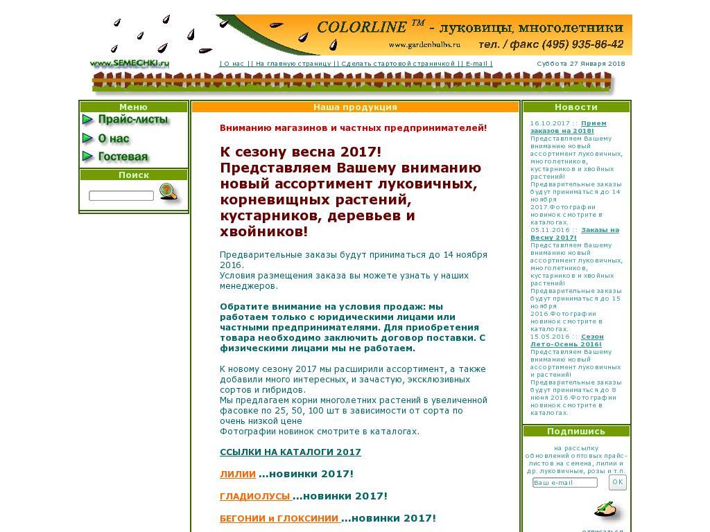 логотип semechki.ru