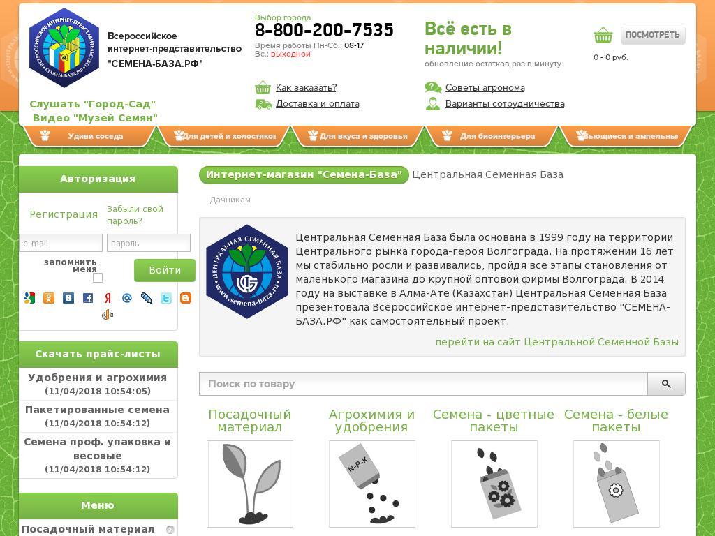 отзывы о semena-baza.ru