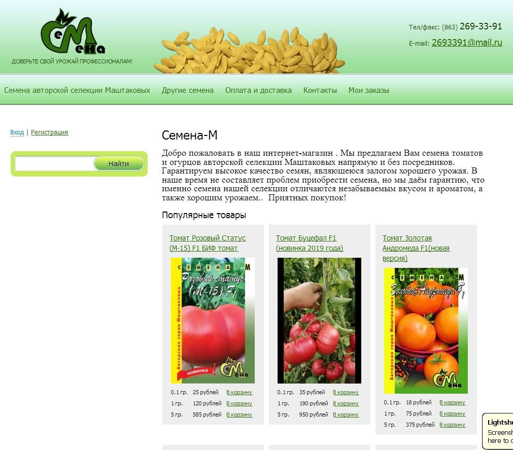 Скриншот интернет-магазина semena-m.ru