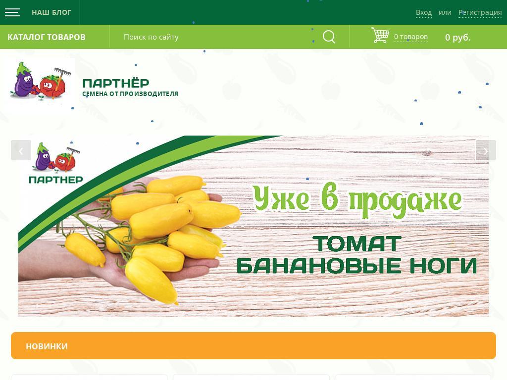 логотип semena-partner.ru