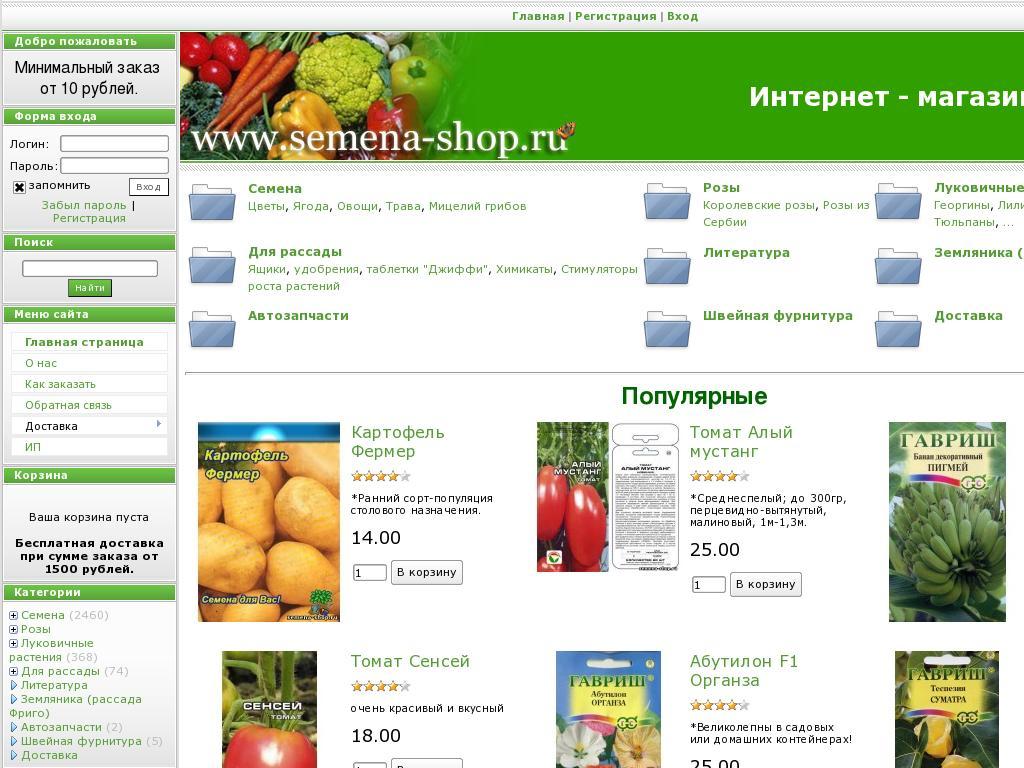 Скриншот интернет-магазина semena-shop.ru