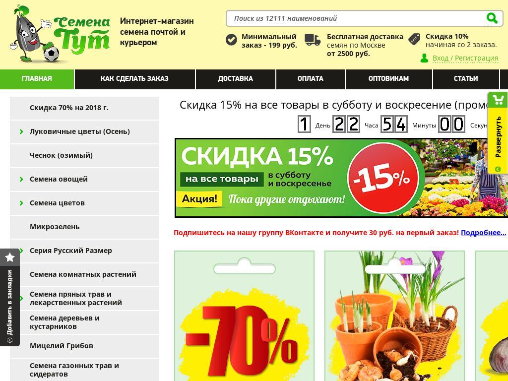 логотип semena-tut.ru