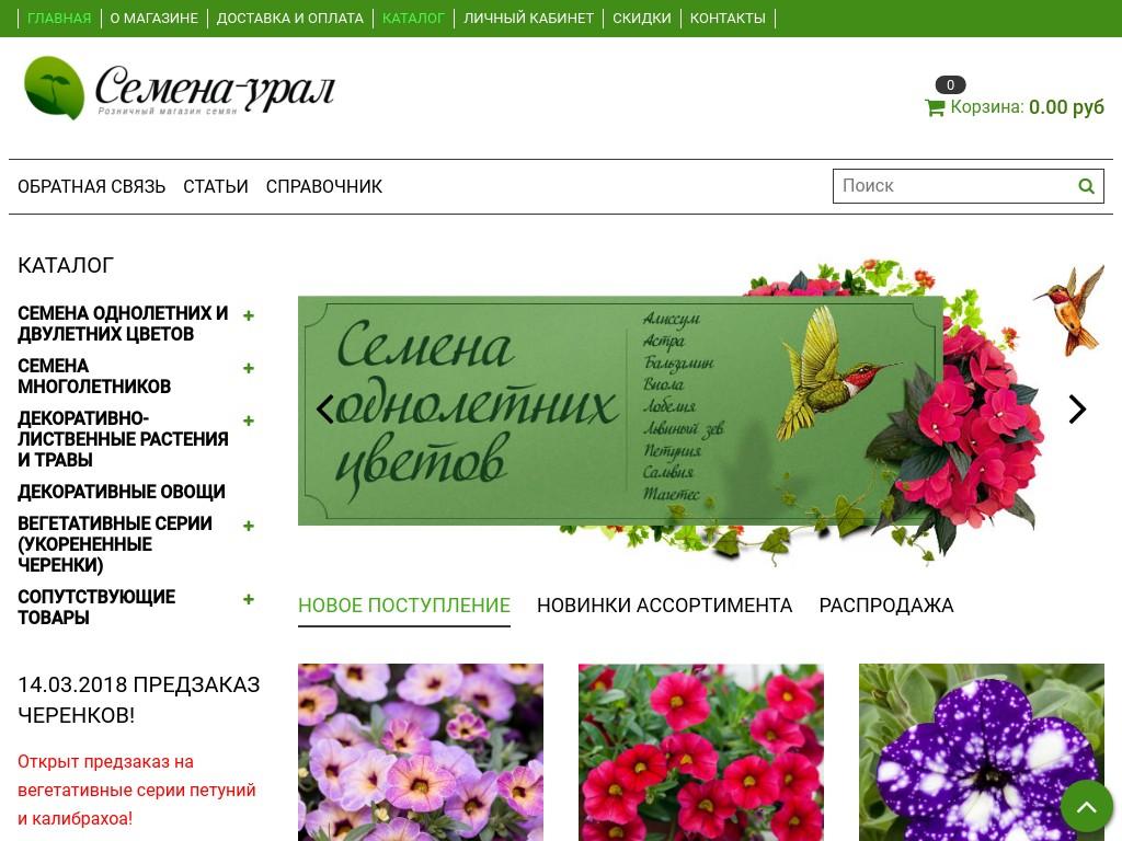 логотип semena-ural.ru