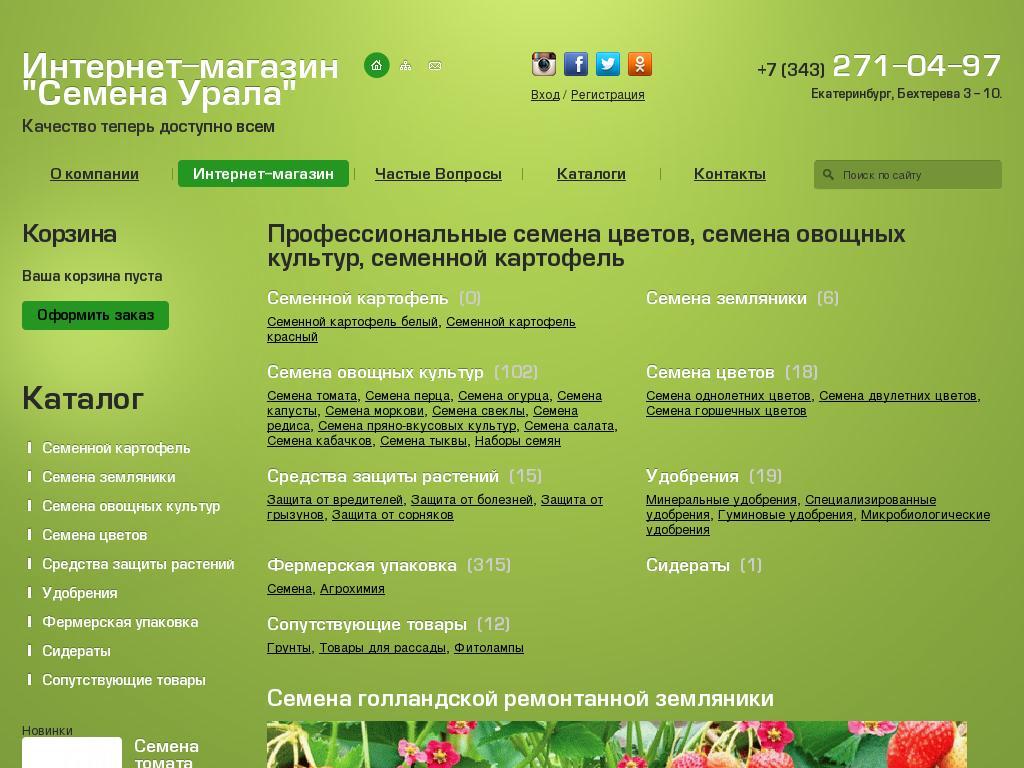 логотип semena-urala.ru
